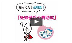 コメQ実績動画 第4弾(妊婦健診公費助成)