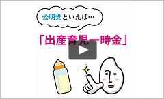 コメQ実績動画 第5弾( 出産育児一時金)