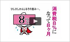 家計の味方 軽減税率!(コメQ)