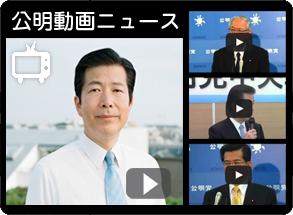 公明動画ニュース