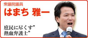 bnr_shugiin_hamachi