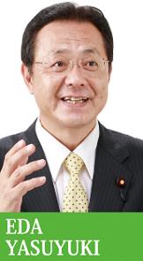 江田康幸(えだ・やすゆき)