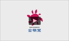 """九州公明党結党50周年記念""""これからも「大衆とともに」"""""""