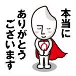 【文字入り】ありがとうコメQ