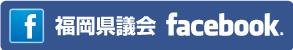 公明党福岡県議団