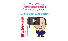 「九州公明党実績物語」」