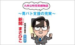 「九州公明党実績物語」