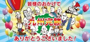 kyushu_v