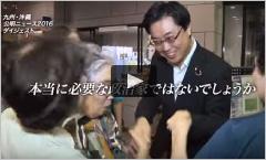 「九州・沖縄 公明ニュース2016(ダイジェスト版)」