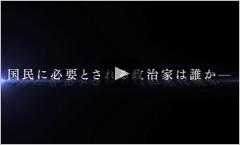 「九州・沖縄公明ニュース2016(30秒CM動画)」