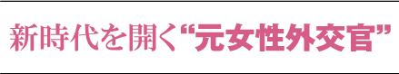"""新時代を拓く""""元女性外交官"""""""