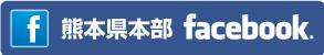 公明党熊本県本部
