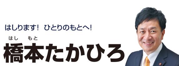 oita_hashimoto