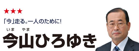 oita_imayama