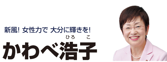 oita_kawabe