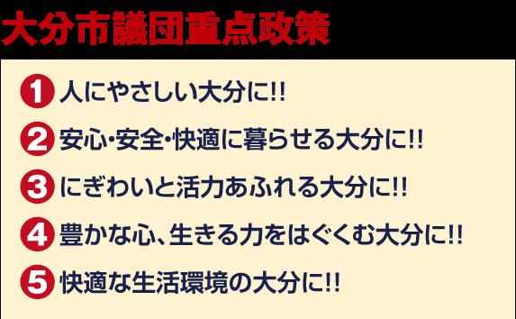oita_top
